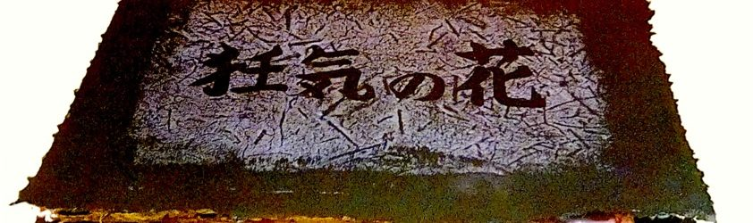 kyōki no hana