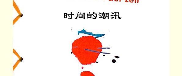 Die Gezeiten der Zeit (deutsch-chinesische Ausgabe)
